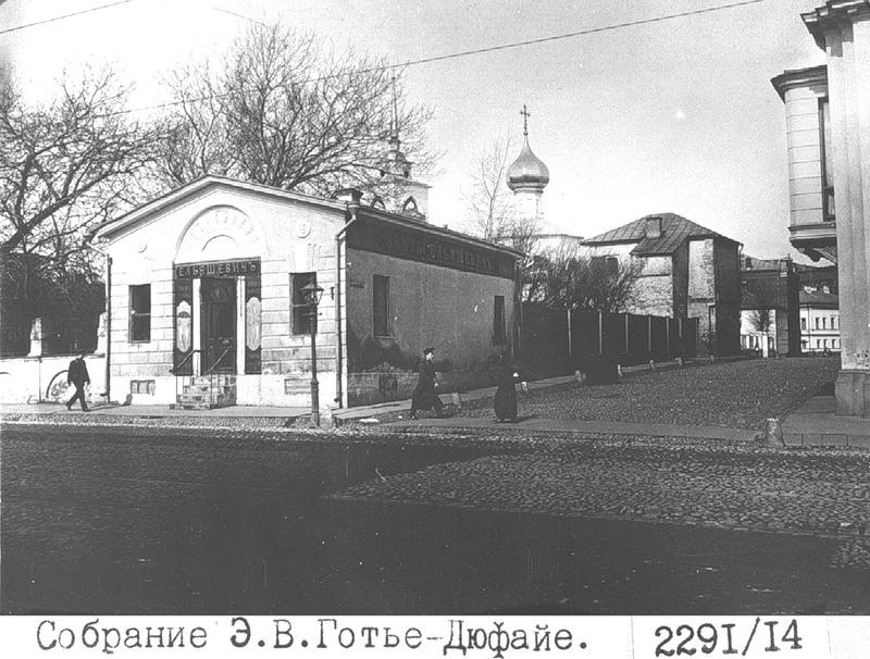 Old Moscow: Tsaritsynsky (Chertolkiy) Lane