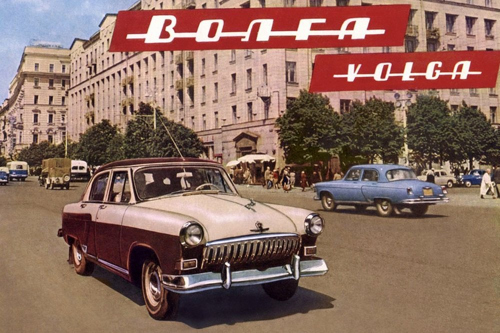 Advertising posters of Soviet cars GAZ (Volga) - 02