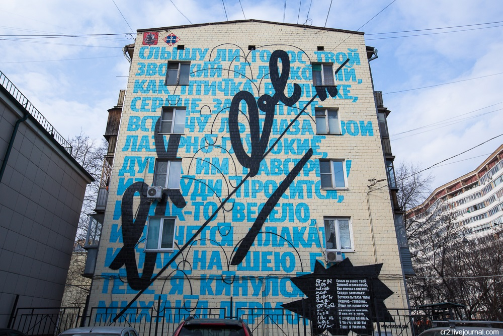 Creative street-art in the capital city: Huge Moscow graffiti - Part 2 - 11