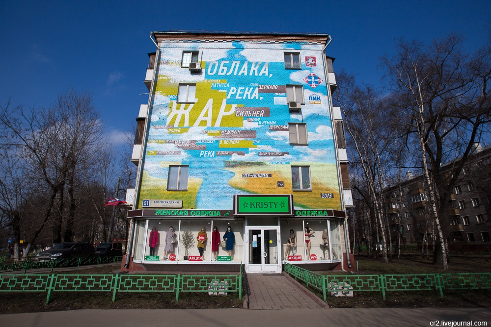 Creative street-art in the capital city: Huge Moscow graffiti - Part 2 - 12