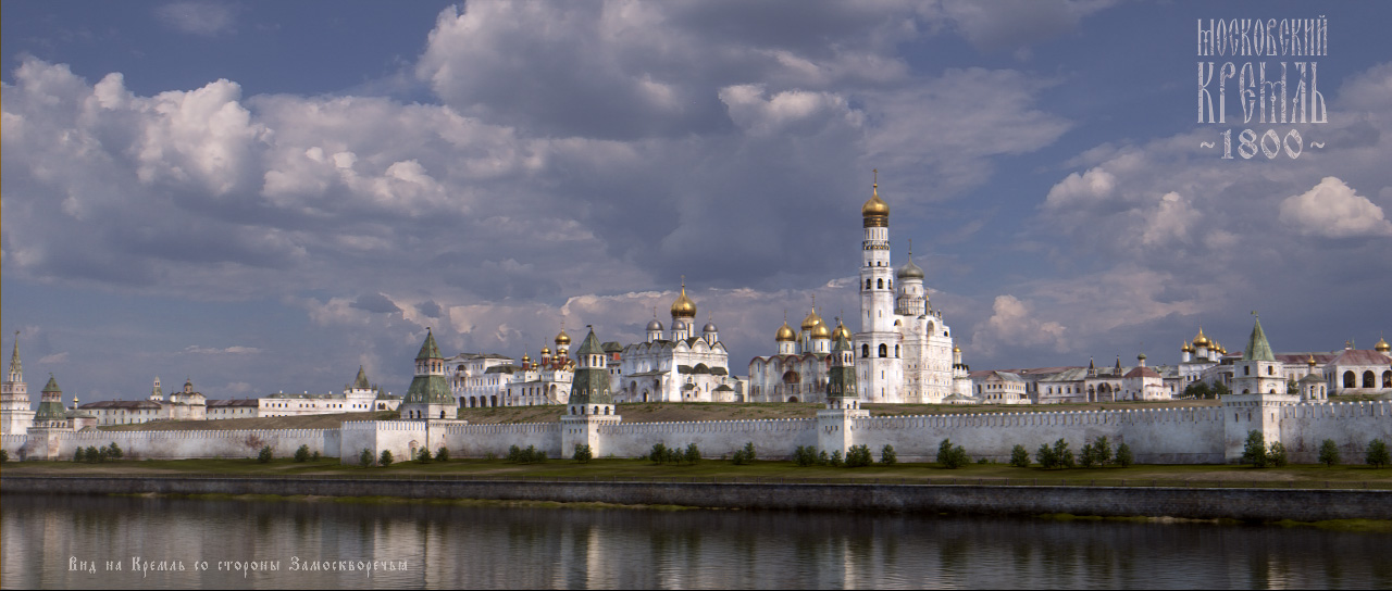 Reconstruction: White Moscow Kremlin and the Red Square in 1800 - 05