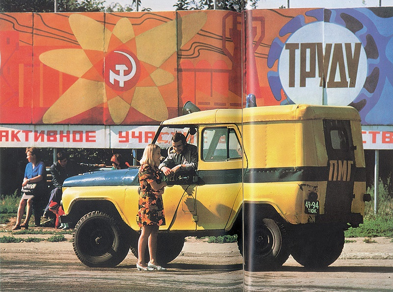 The USSR through the eyes of foreigners: Photos Part 2 - 99