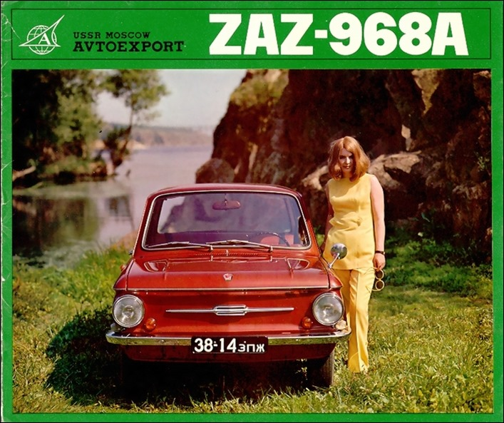 Advertising posters of Soviet cars ZAZ - 03