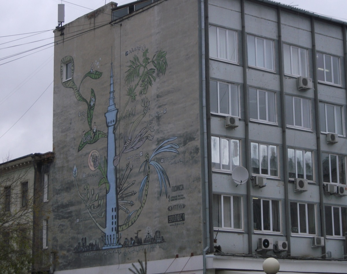 National creativity: Street art and graffiti in the city of Yekaterinburg - 31