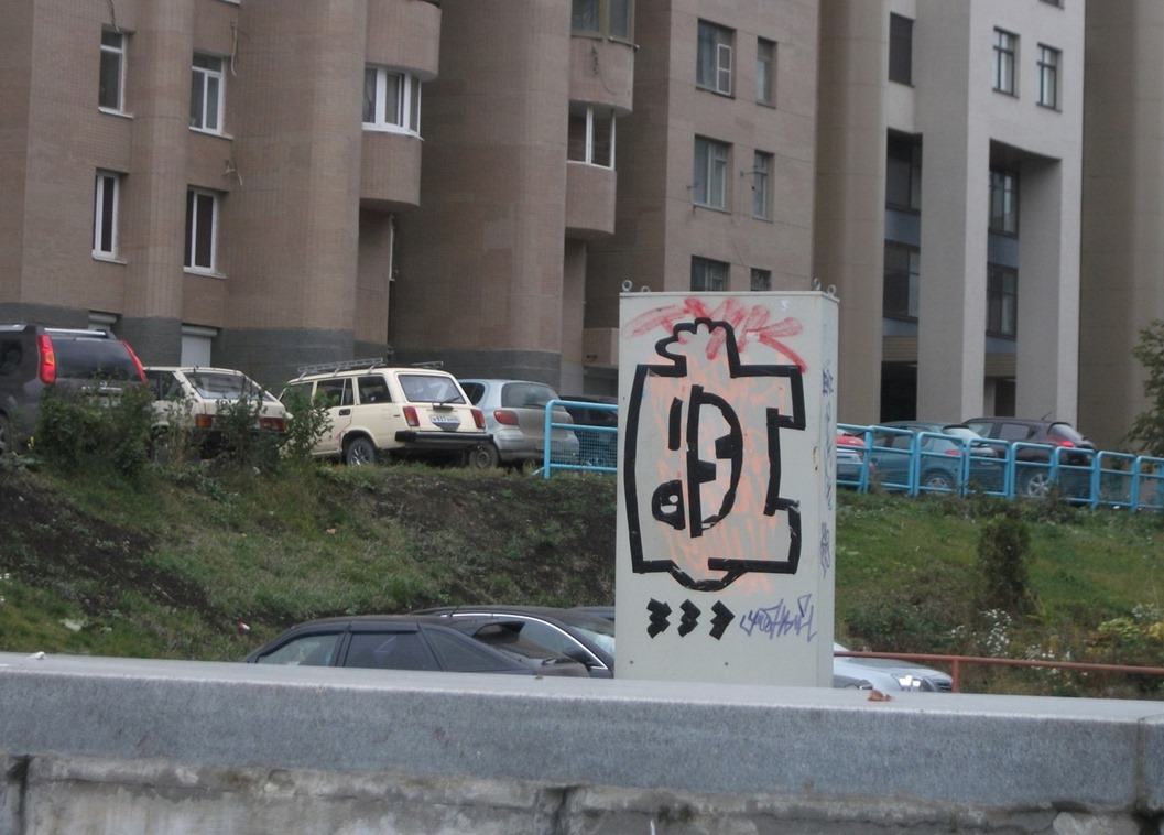 National creativity: Street art and graffiti in the city of Yekaterinburg - 33