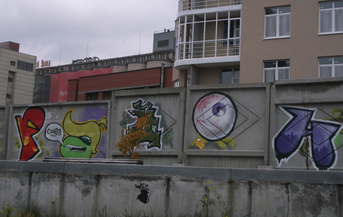 National creativity: Street art and graffiti in the city of Yekaterinburg - 34