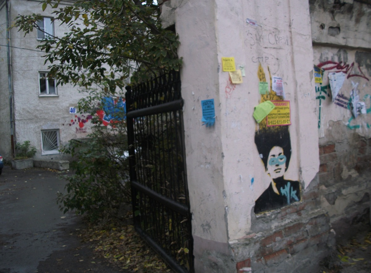 National creativity: Street art and graffiti in the city of Yekaterinburg - 37
