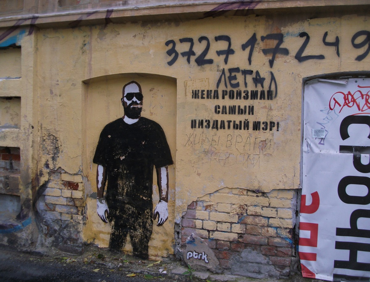National creativity: Street art and graffiti in the city of Yekaterinburg - 45